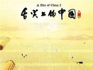 《舌尖上的中国2》定档了