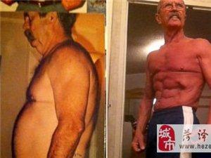 看美国老头减肥前后的惊人变化