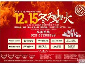 12月15日�R豪大酒店《冬天里的一把火》商家�盟活�尤�城��樱��l卡中