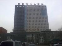 阜新市中心医院纯医疗事故请您点评