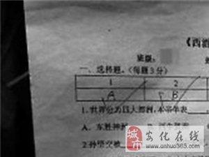 初中《西游记》考卷问猪八戒官名是什么(图)