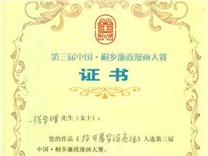 中国美协证书三届桐乡大赛.jpg