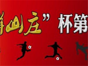 2013五人制足球�