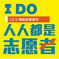 IDO!――人人都是志愿者(12月5日���H志愿者�日)