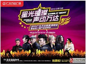 12月万达携手亚洲最具实力的摇滚天团信乐团 广元激情开唱