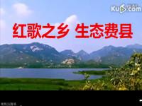红歌之乡生态费县