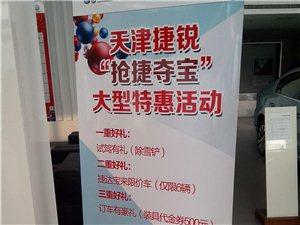 """一汽大众送体验机无需申请4S店推出""""抢捷夺宝""""大型特惠活动"""