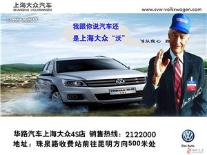买上海大众汽车送沃尔玛千元购物卡