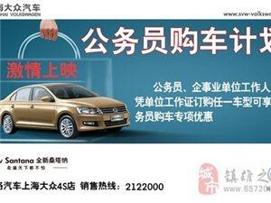 上海大众公务员购车计划火热来袭