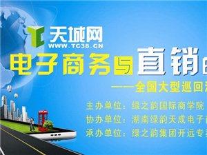原窝窝团总经理欧阳继延即将光临澳门太阳城网站为你讲述电子商务与直销的故事