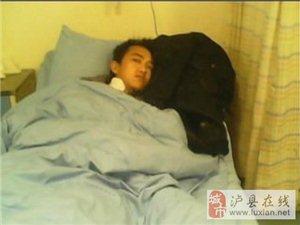救救他吧,27岁的年轻生命泸县海潮镇小白村四组林叶均