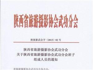 热烈祝贺陕西省旅游摄影协会武功分会成立