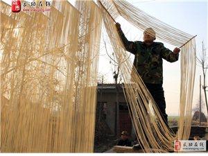 武功特色手工盐挂面第一村――孔尹村