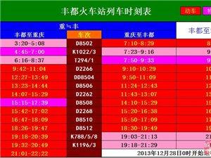 【渝利�F路】2013年12月28日,�S都火�站途�杰�次表