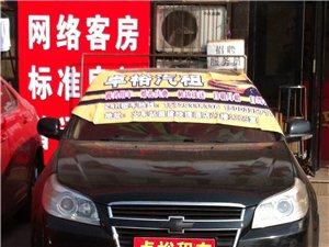 漯河租车 漯河租车公司 漯河卓裕租车数一流