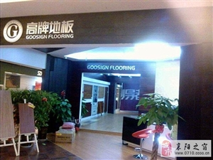高牌地板入驻欧亚达盛惠泉城