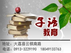 大荔子�Z教育