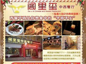 阁里玺中西餐厅——临潼人自己的西餐品牌
