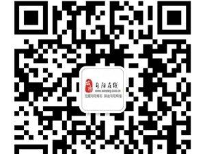【旬阳在线】微信公众平台【有问必答】正式开通!