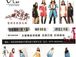 维伊即将开业;主营精品羽绒服 优质打底 时尚鞋包