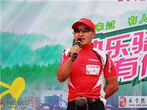 长宁悦骑车队二周年庆典暨捷安特杯佛来山自行车爬坡赛主题发言