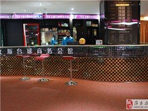 萍乡市久斯台球商务会馆欢迎您前来体验