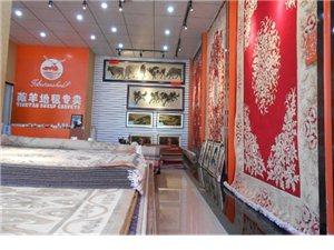 """藏羊地毯秦安专卖店2014年庆""""两节""""优惠活动"""