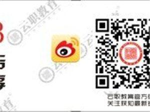 广西北海市事业单位考试试题(云职教育整理)