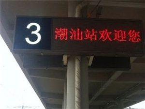 揭阳市区如何到潮州潮汕站坐高铁?