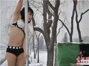 钢管舞国家队女队员冰天雪地秀绝技
