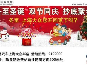 上海大众2013年度收官战正式启动