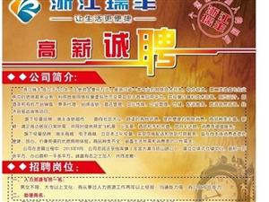 浙江瑞丰网络科技有限公司现诚聘以下人员: