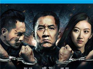 新世纪电影城12月24日上映《警察故事2013》成龙主演