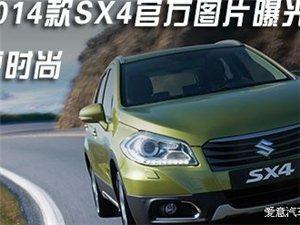 铃木2014款SX4官方图片曝光,设计更时尚