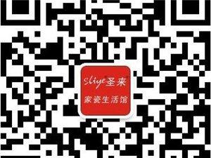 开店当老板:开店3.98万投资圣来家瓷连锁生活馆
