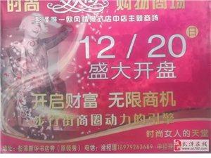 【女人街】彭�晌ㄒ磺榫笆街黝}商��12月20日盛大�_�P(原�I秀)