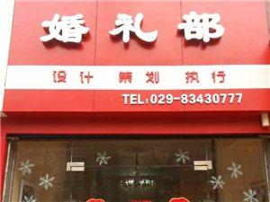 热烈祝贺临潼区新领域商业策划公司婚礼部于12月24日正式开业