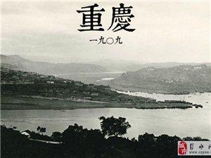 1909年重庆