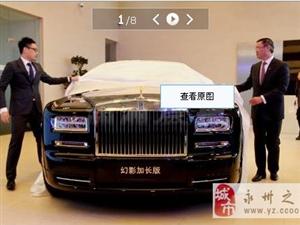 960万的长版幻影劳斯莱斯豪车