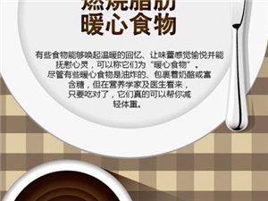 【转帖】13种燃烧脂肪暖心食物