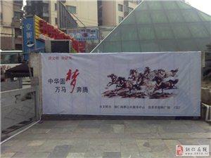 中国梦,万马奔腾