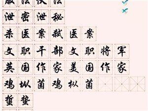 二�一三年中国十大语文差错大盘点