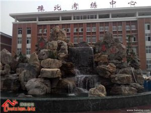 豫北考练中心