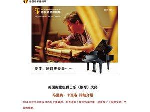 2014年1月1日美国钢琴家马里奥将在厦门举行钢琴音乐独奏会