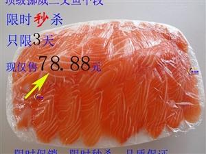 挪威进口超新鲜三文鱼刺身中段,如同捕获一般鲜脆