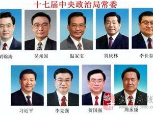 我们的领导人从第一届到十八届集体照片,太珍贵了!