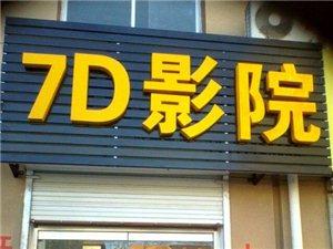 7D影院,县委对面!