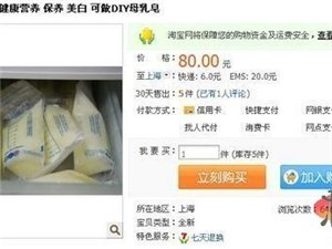 网售的奇葩雷人商品,想来一瓶后悔药吗?