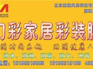 �g迎北京3A幻彩家居彩�b膜在2014.1.4在湄潭上市