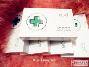 BOBI Water护肤系列澳门网上投注平台销售{A-Luan}
